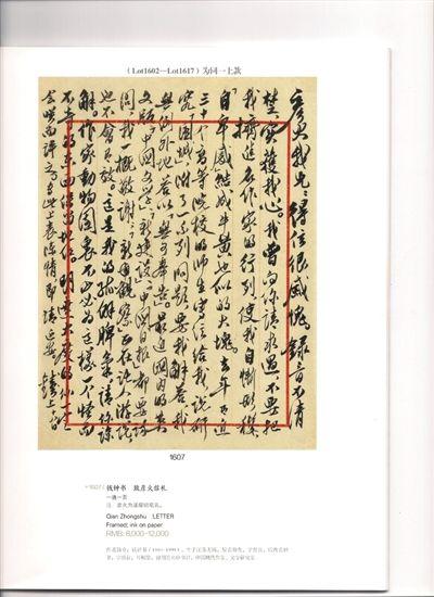 遗失名家书信已撤拍潘耀明希望能够追回