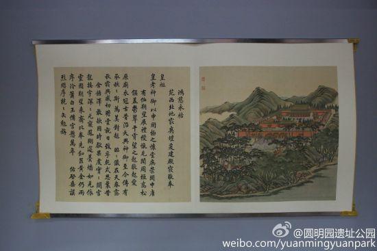 中国国家图书馆展出圆明园四十景图