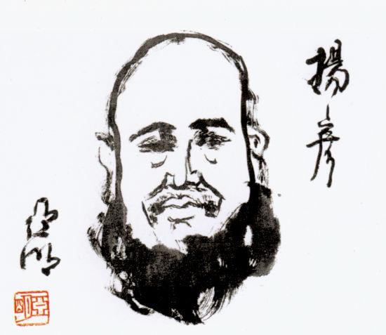 恩师亚明先生为杨彦造像
