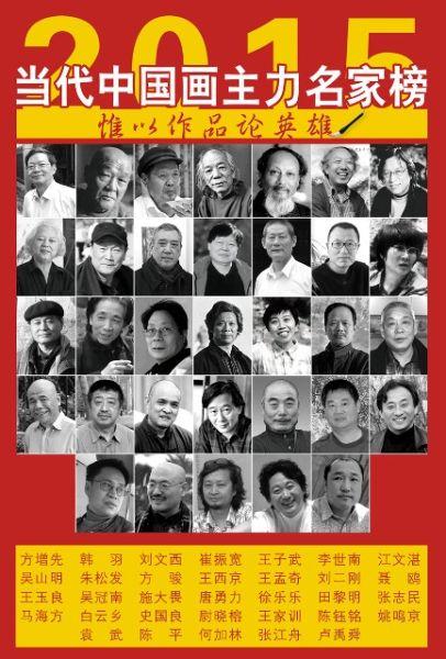 当代中国画主力名家:惟以作品论英雄