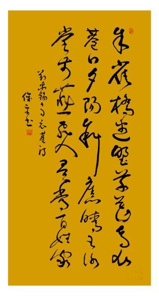 书法家段俊平作品:《刘禹锡-乌衣巷》2015年书
