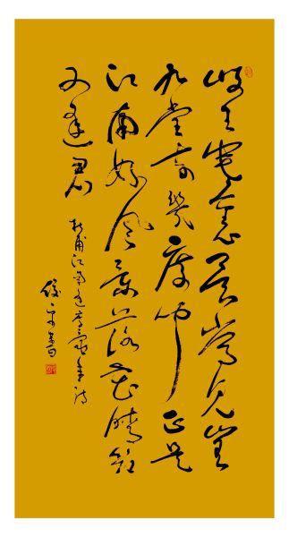 书法家段俊平作品:《杜甫-江南逢李龟年》2015年书