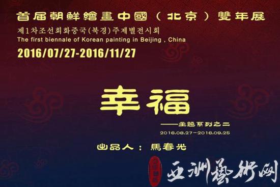 首届朝鲜绘画中国(北京)双年展《幸福》开幕