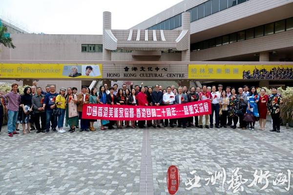 香港回归20周年——艺术交流展在港盛大举行
