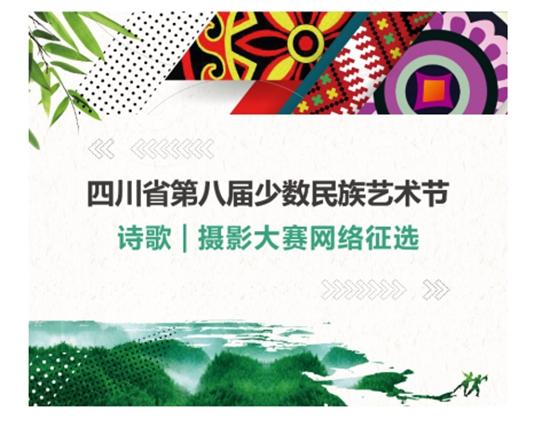 四川省第八届少数民族艺术节将于10月在宜宾启幕