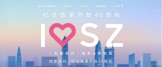 """首届腾讯原创馆""""我爱深圳""""摄影和插画大展正式开幕"""