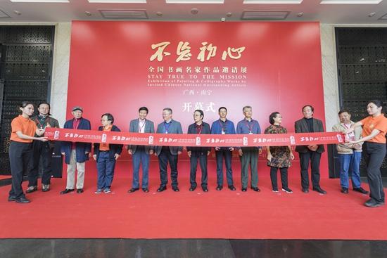 不忘初心 全国书画名家作品邀请展在南宁开幕