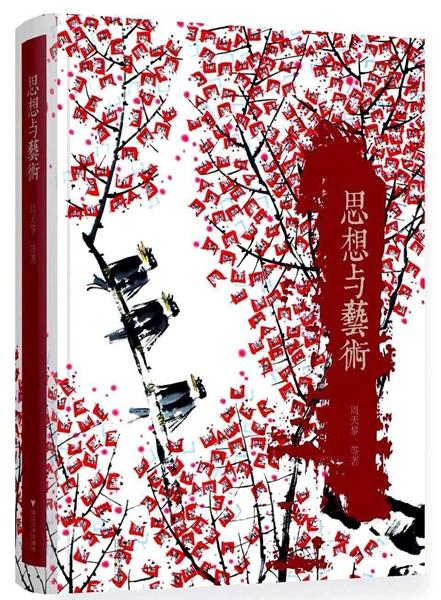 周天黎新书《思想与艺术》浙江大学出版社重磅推出