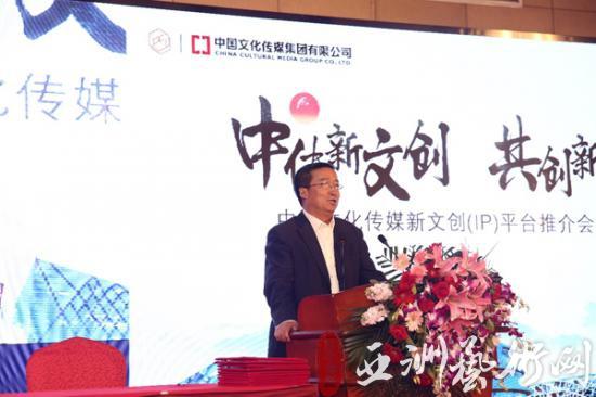 中传新文创(IP)平台北京推介会举行 携手国内外知名文化企业共建战略合作关系