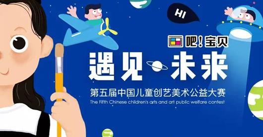 第五届中国儿童创艺美术公益大赛798画展盛大开幕