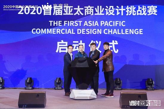 """设计×商业:""""2020 首届亚太商业设计挑战赛""""启动仪式正式"""