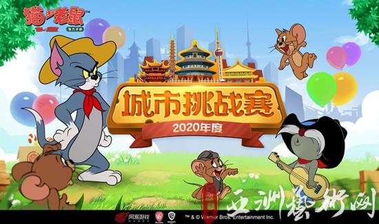 联手十六城《猫和老鼠》首届城市挑战赛盛大启幕