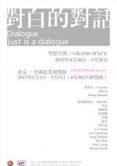 《不是艺术空间》与《对白的对话》双联展将开幕