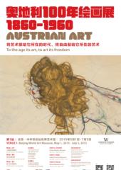 奥地利百年绘画将在京展出 席勒克里姆特作品亮相