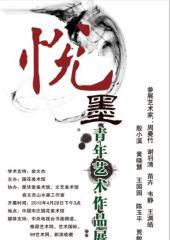 悦墨:青年艺术作品展在宋庄举办